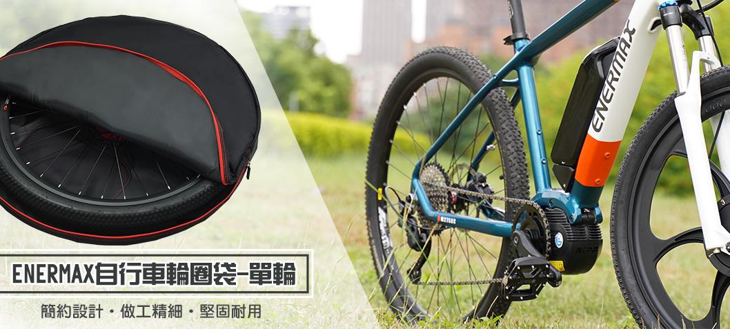 ENERMAX自行車輪圈袋