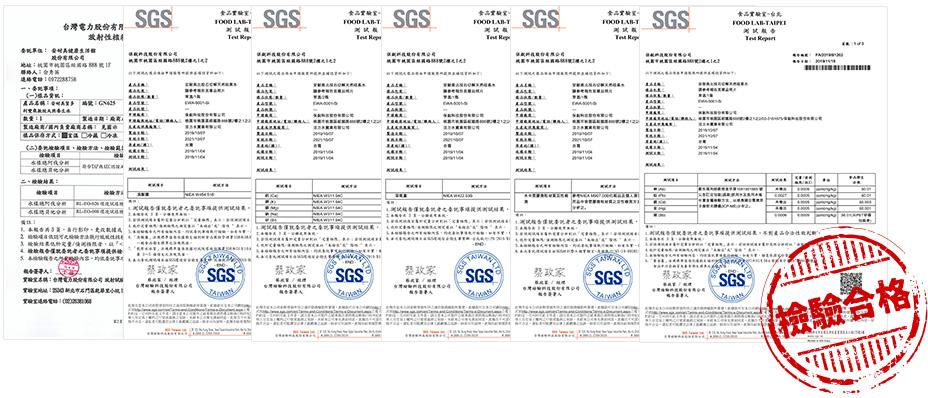 賀多利多乘激活保濕噴霧 SGS認證