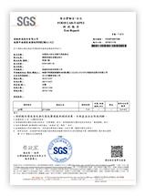 安耐美賀多利養生水 SGS認證