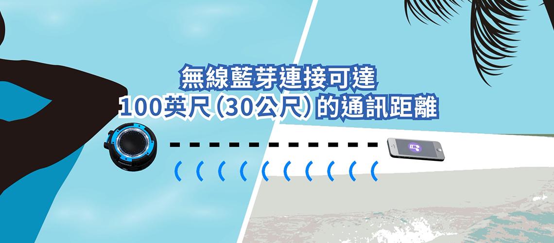 安耐美O'marine IPX8等級防水藍芽喇叭